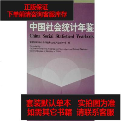 【二手8成新】2014國社會統計年鑒(附光盤1張) 9787503773723