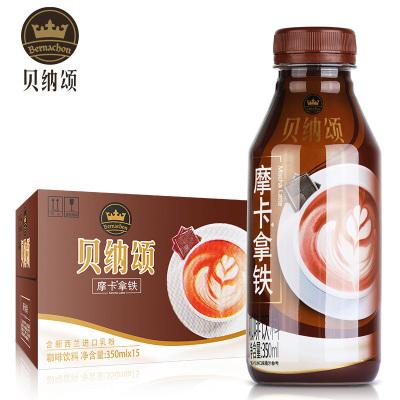 康师傅贝纳颂咖啡 摩卡拿铁350ml*15瓶装/整箱 多省包邮