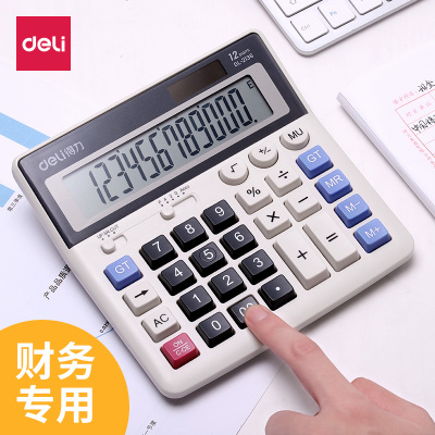 得力deli2136太阳能计算器多功能计算机12位大键盘按键办公用品文具