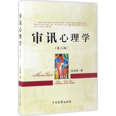 審訊心理學 吳克利 著 著作 社科 文軒網