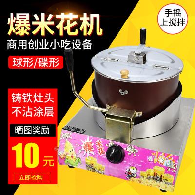 爆米花机燃气台式商用摆摊用手摇全自动 球形蝶形炸爆米花锅机器