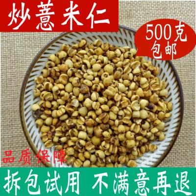 炒薏米仁 炒熟的薏米炒過的祛身濕茶500克新貨 店里有赤小豆