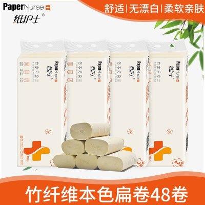 紙護士醫護本色卷紙四層加厚母嬰專用卷紙衛生用紙廁所卷紙12卷*4提2.8Kg