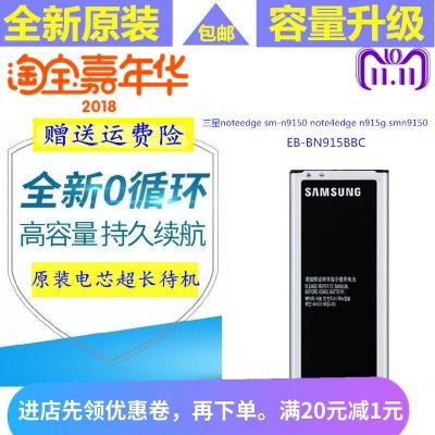三星noteedge電池sm-n9150 note4edge n915g smn9150手機電池原裝