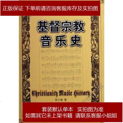 基督宗教音樂史 陳小魯 宗教文化出版社 9787801237200