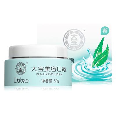 大宝 (DABAO)美容日霜50g(补水保湿 滋润肌肤苏宁自营)