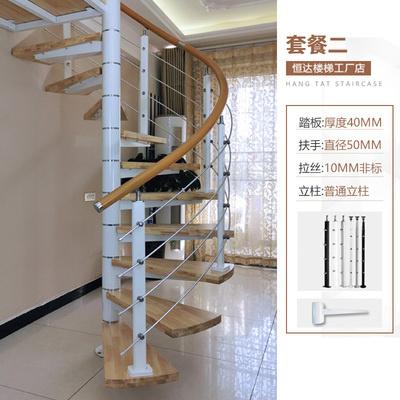 閃電客旋轉樓梯閣樓復式樓室內家用中柱旋轉樓梯圓形鋼木現代躍層廠家 套餐二:40mm踏板+普通護欄