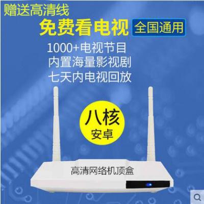 全国通用小米你高清网络电视机顶盒电视猫魔盒子信号无线接收器