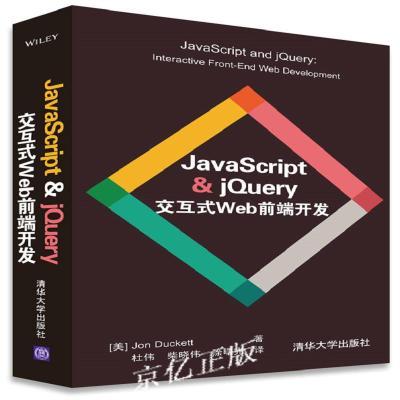 正版JavaScript & jQuery交互式Web前端开发 达科特(DuckettJ清华