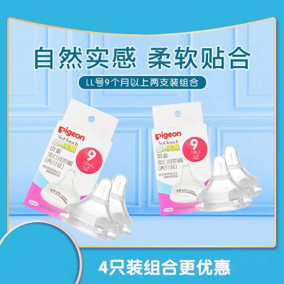 貝親嬰兒寬口徑LL號奶嘴2個裝硅膠 9-12個月以上 BA118(4支組合)