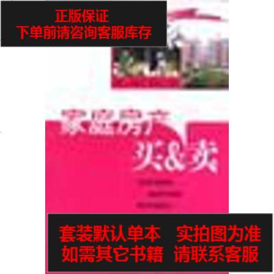 【二手8成新】家庭房產買和賣 9787805544380