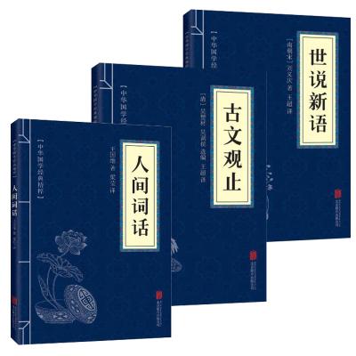 套裝共三冊 中華國學經典精粹 古文觀止+世說新語+人間詞話 文白對照原文注解譯文中國古代讀著*文學