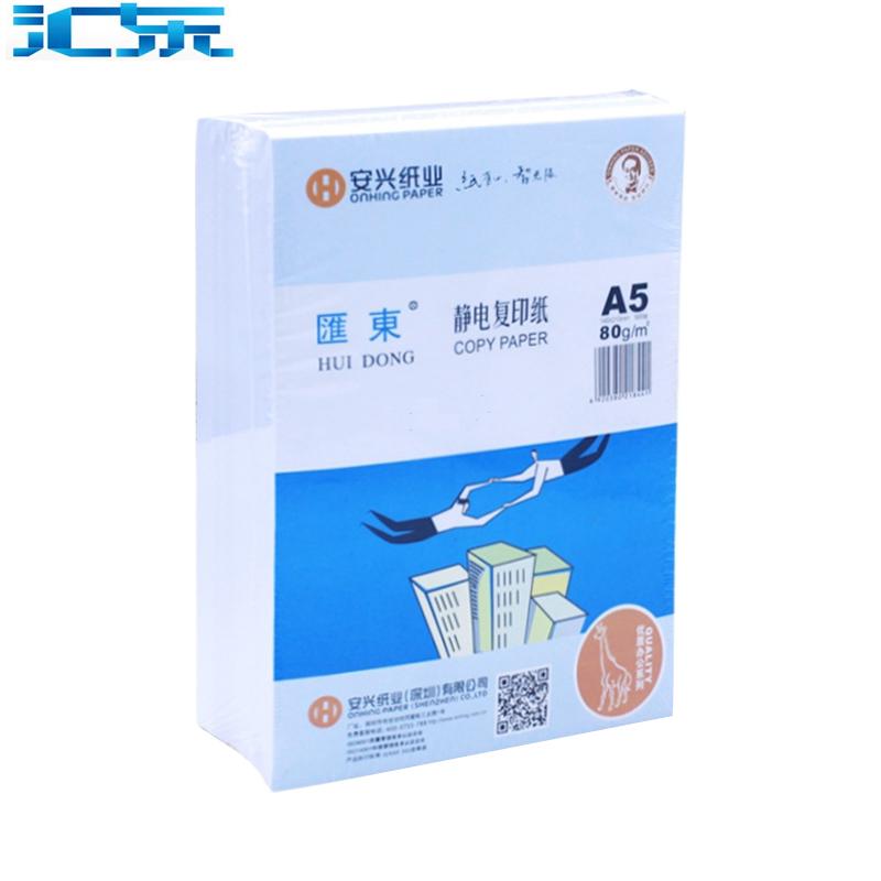 汇东(HUIDONG)A5/80克静电复印纸2包打印纸 白纸草稿纸 凭证发票出库销售单 办公用品