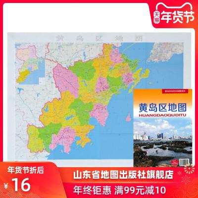 2019新版 黃島區地圖 青島市各區市地圖系列 108cm*76cm 辦公室商務會議家用 旅游 生活 高清印刷