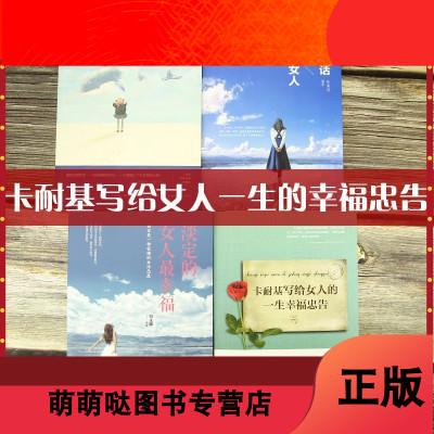 全套4冊 卡耐基寫給女人的一生幸福忠告 適合女性書籍修養枕邊書氣質優雅婚姻時尚書籍幸福女人心靈修養成功勵志書籍 銷