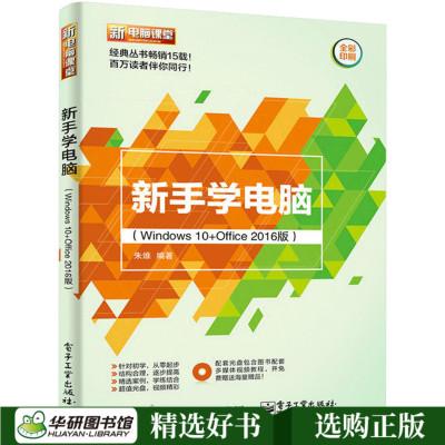 電腦書籍自學 新手學電腦Windows10+Office2016版 零基礎初學電腦的書從零開始教程計算機應用基礎知識入門