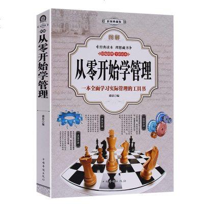 图解从零开始学管理 企业管理方面的书籍 说话技巧 领导力 餐饮管理 酒店管理与经营书籍