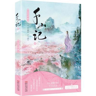 千山記2/石頭與水9787533950262浙江文藝出版社