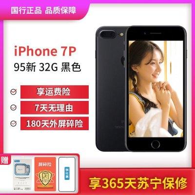 【二手95新】Apple/蘋果 iPhone 7Plus 32GB 磨砂黑 二手手機 蘋果7p 國行正品 全網通4G手機