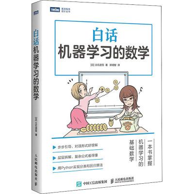 白話機器學習的數學 (日)立石賢吾 著 鄭明智 譯 專業科技 文軒網