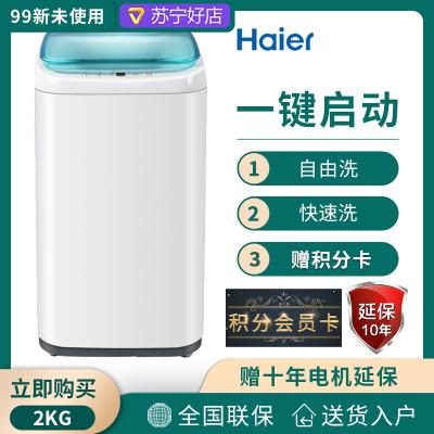【官方直供样品机】Haier/海尔 XQBM20-3688 全自动波轮 2公斤迷你小洗衣机 儿童洗衣机