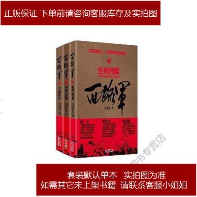 西路军 冯亚光 编 陕西人民 9787224088786