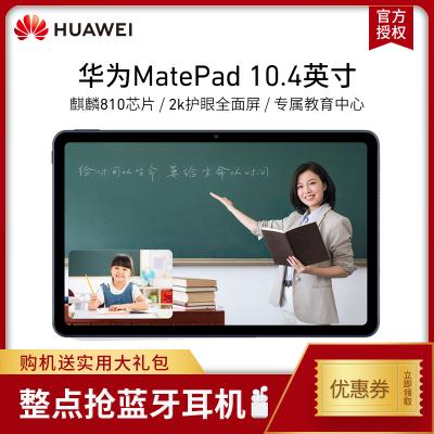 【新品】華為平板MatePad 10.4英寸可選通話版2k全面屏安卓護眼pad學習教育平板電腦 6+128G【WiFi版】夜闌灰