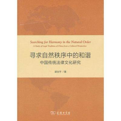 寻求自然秩序中的和谐——中国传统法律文化研究
