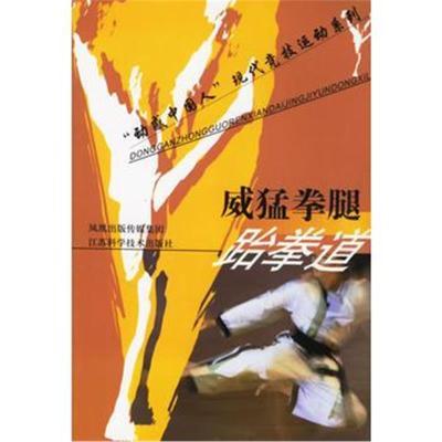 威猛拳腿:跆拳道孙尊航9787534548987江苏科学技术出版社