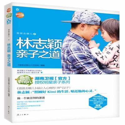 爸爸去哪兒之林志穎親子之道 《爸爸去哪兒》欄目組著 9787540769949 漓江