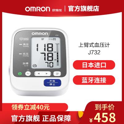 欧姆龙(OMRON)电子血压计J732 日本原装进口家用上臂式全自动加压血压仪 精准智能电子血压测量仪