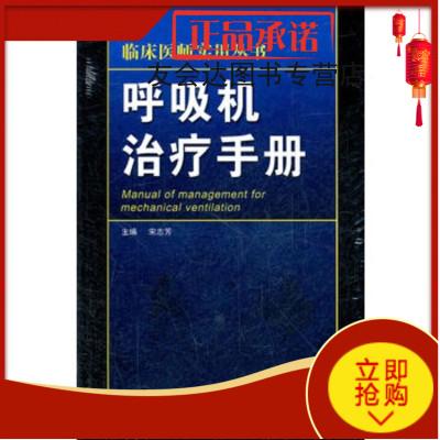 正版 呼吸機治療手冊放心購買 9787530455548