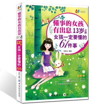 正版   懂事的女孩有出息:13岁之前女孩要懂的61件事(漫画版)培养女孩教育女生的书籍青春期教育好习惯好性格完美女
