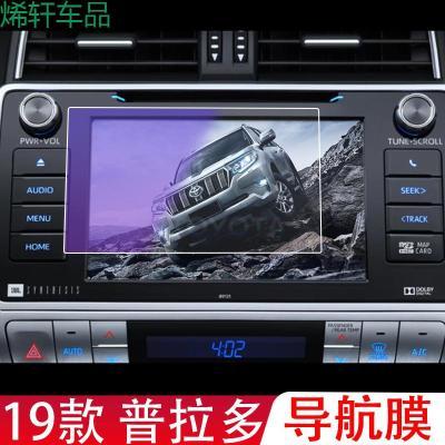 睿略 19款普拉多導航膜霸道汽車中控顯示屏幕保護膜18款車載導航鋼化膜
