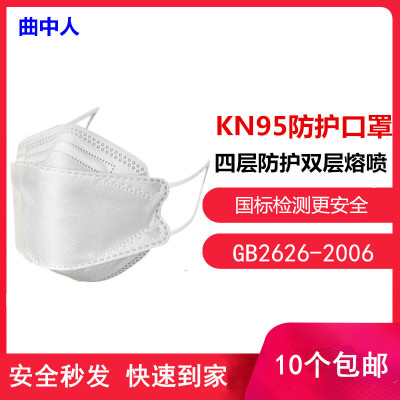 【曲中人KN95口罩】 成人防護韓版魚型口罩KF型94版KN95級別 施工防護 日常防護非醫用 單獨包裝