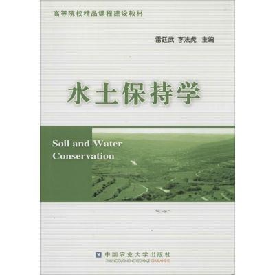 水土保持學9787565506055中國農   出版社