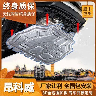 昂科威原厂发动机下护板专用车身全包围底盘防护板底盘挡板 昂科威 1.5【3D全包围铝镁合金】