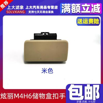 長城炫麗M4哈弗H6雜物箱扣手副駕駛儲物盒拉手儲物工具箱開關扣手 米色