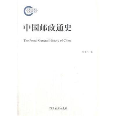 全新正版 中國郵政通史