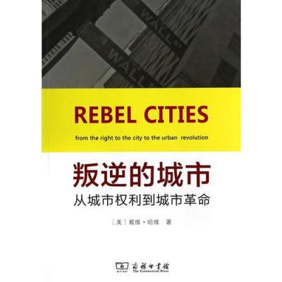 叛逆的城市:從城市權利到城市革命