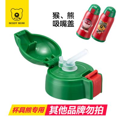 杯具熊 beddybear 原装杯具熊儿童保温杯配件杯盖吸管盖吸嘴升级版水壶杯套- 猴熊吸管盖绿色