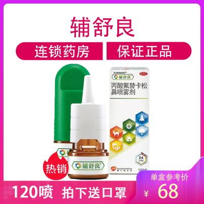 送口罩】辅舒良 丙酸氟替卡松鼻喷雾剂 120喷/盒 季节性过敏性鼻炎
