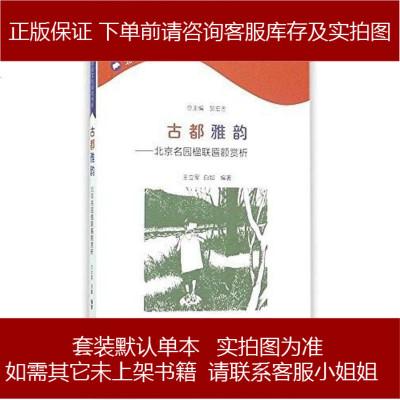 古都雅韵 王立军 商务印书馆 9787100140294