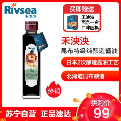 禾泱泱(Rivsea)昆布純釀造特級醬油150毫升 兒童醬油 兒童調味