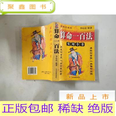正版九成新算命一百法實用全書