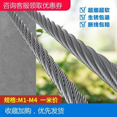 304不锈钢钢丝绳1 1.5 2 3 4mm粗包胶包塑超细软升降晾衣架钢丝绳 1mm【一米价】7*7软