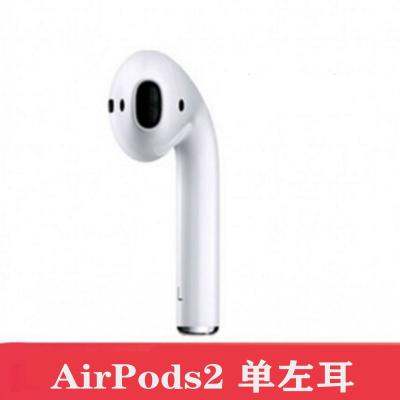 【二手95新】蘋果(Apple) AirPods2藍牙無線耳機 補配單左耳 補配airpods2代 單左耳不含倉國行正品