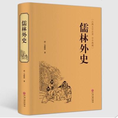 精裝全譯 儒林外史 吳敬梓著 精裝硬皮 清代著名的小說家 中國古代諷刺文學 古典名著叢書