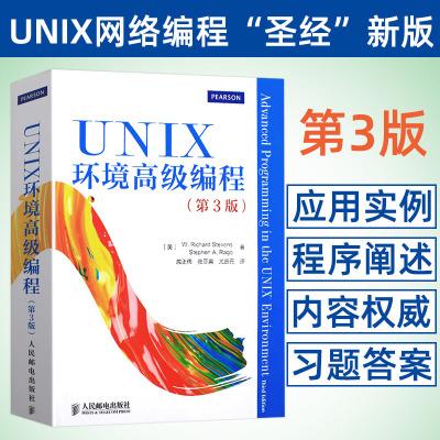 正版 UNIX環境高級編程 第三版 uni絡編程書 計算機linux作系統程序編程語言設計基礎入知識 UNIX編