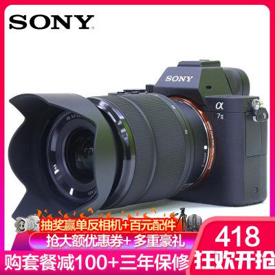 索尼(SONY)Alpha 7 II 全畫幅微單數碼相機ILCE-7M2K / a7M2K / A7M2K 28-70mm 單鏡頭套裝 2430萬像素 五軸防抖 Vlog拍攝禮包版